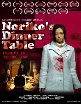 Picture of a movie: Noriko's Dinner Table