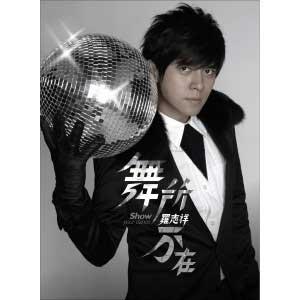 <i>Show Your Dance</i> 2007 studio album 舞所不在 by Show Lo