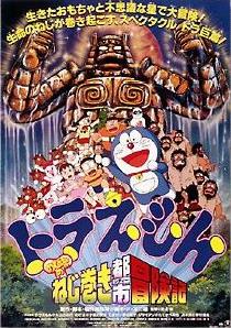 Doraemon: Nobita and the Spiral City - Wikipedia