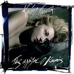 <i>Pos Allazei O Kairos</i> 2006 studio album by Katy Garbi