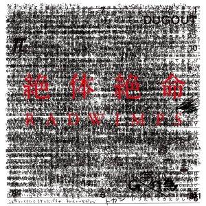 <i>Zettai Zetsumei</i> (album) 2011 studio album by Radwimps