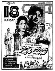<i>Taxi Ramudu</i> 1961 film directed by V. Madhusudhan Rao