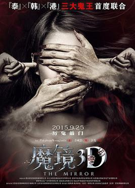 The mirror 2015 film wikipedia for Mirror horror movie