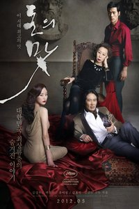 <i>The Taste of Money</i> 2012 film directed by Im Sang-soo