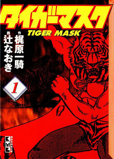Tiger Mask vol 1.jpg