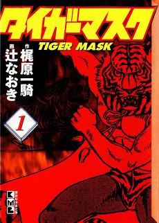 النمر المقنع دبليو الحلقة 04 Tiger Mask W | تحميل + مشاهدة Tiger_Mask_vol_1