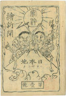 Eshinbun Nipponchi; credited as the first mang...