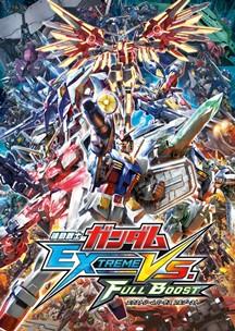 <i>Mobile Suit Gundam: Extreme Vs.</i> video game