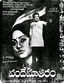 <i>Vande Mataram</i> (1985 film) 1985 film by T. Krishna