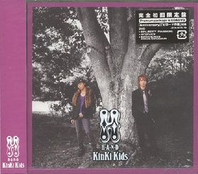 <i>H Album: Hand</i> album by KinKi Kids