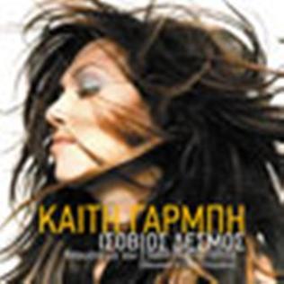 Isovios Desmos 2006 single by Katy Garbi featuring Stathis Raftopoulos