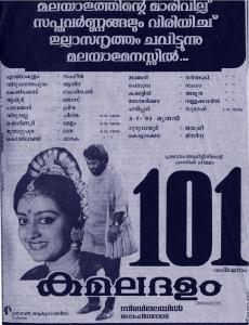 <i>Kamaladalam</i> 1992 film by Sibi Malayil