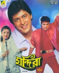 <i>Mandira</i> (film) 1990 film directed by Sujit Guha