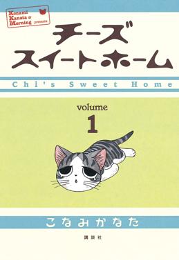 Chi S Sweet Home Wikipedia