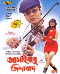 <i>Jamaibabu Jindabad</i> 2001 film by Ratan Adhikari