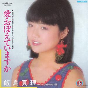 Ai Oboete Imasu ka 1984 single by Mari Iijima