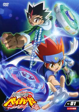 Beyblade Metal Masters Sequel Fusion Alternative