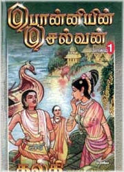 Selvan bagam ponniyin 1 book audio