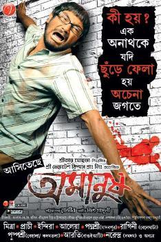 Wanted Bengali Movie