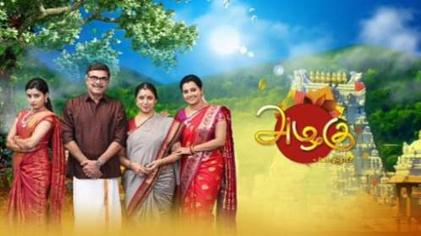 Azhagu (TV series) - Wikipedia