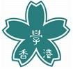 Hong Kong Japanese School