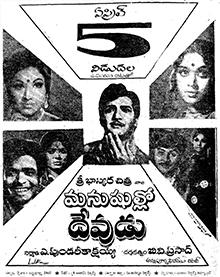 <i>Manushullo Devudu</i> 1974 Indian film