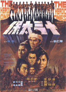 <i>The Heroic Ones</i> 1970 film by Chang Cheh