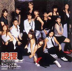 Roman (My Dear Boy) 2004 single by Morning Musume