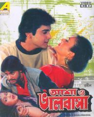 <i>Asha O Bhalobasha</i> 1989 Indian film directed by Sujit Guha