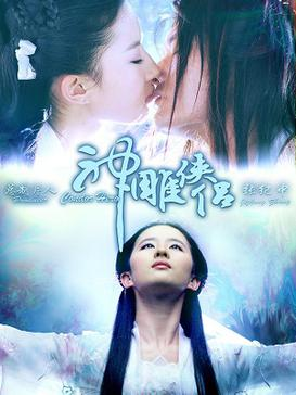 The Return Of The Condor Heroes 2006 Tv Series Wikipedia