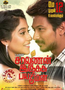 Saravanan Irukka Bayamaen (2021) Hindi Dubbed 480p Download