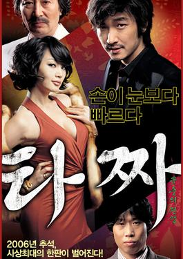 Tazza: The High Rollers / Tajja / 2006 / G�ney Kore / Mp4 / T�rk�e Altyaz�l�