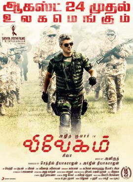 Image result for vivegam