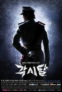 masked lover drama review
