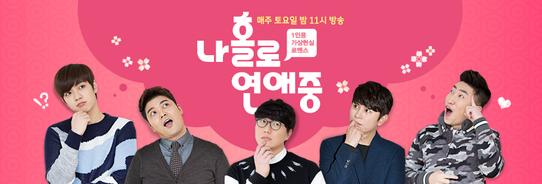 jtbc dating alone