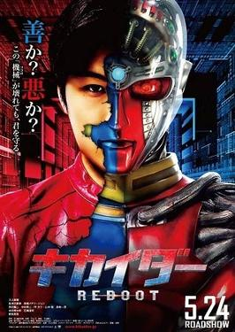 Picture of a movie: Kikaider Reboot