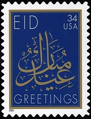 Eid U.S. postage stamp, September 1, 2001