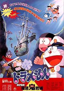 doraemon nobita and the castle of the undersea devil