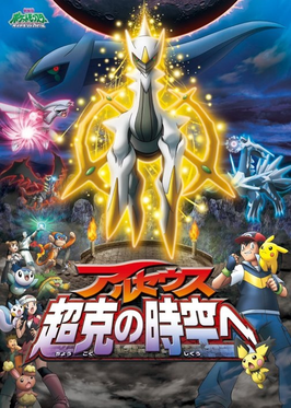 Pokemon Arceus And The Jewel Of Life Wikipedia