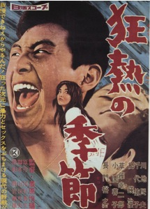 1960 film by Koreyoshi Kurahara