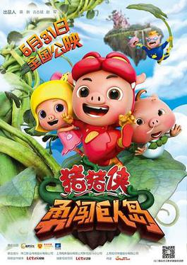 GG Bond and the Beanstalk 2014 Movie WebRip Dual Audio Hindi Chinese 250mb 480p 800mb 720p