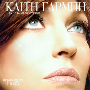 <i>Eho Sta Matia Ourano</i> 2005 studio album by Katy Garbi