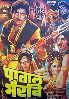 Patal Bhairavi Mp3 Songs Free Download