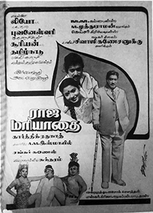 <i>Raja Mariyadhai</i> 1987 Indian film