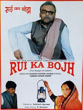 Rui Ka Bojh Wikipedia