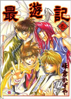 Saiyuki Volume One.jpg