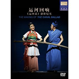 <i>The Canal Ballad</i> opera