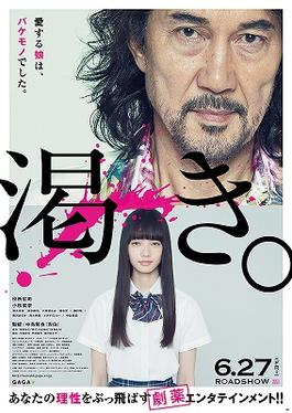 Picture of a movie: World Of Kanako