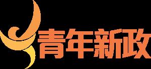 Youngspiration Hong Kong political party