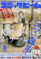 <i>Comic Beam</i> Japanese manga magazine